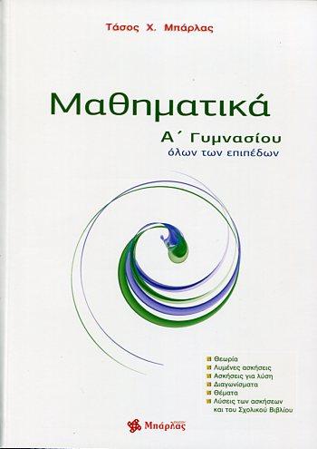 ΜΑΘΗΜΑΤΙΚΑ Α' ΓΥΜΝΑΣΙΟΥ ΑΝΑΣΤΑΣΙΟΣ  Χ. ΜΠΑΡΛΑΣ Μαθηματικά Άλγεβρα