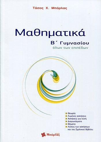 ΜΑΘΗΜΑΤΙΚΑ Β' ΓΥΜΝΑΣΙΟΥ ΑΝΑΣΤΑΣΙΟΣ  Χ. ΜΠΑΡΛΑΣ Μαθηματικά Άλγεβρα