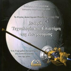 Το Εγγύς Διαστημικό Περιβάλλον της Γης – Ιστορία Τεχνολογία και Επιστήμη της Αστρονομίας