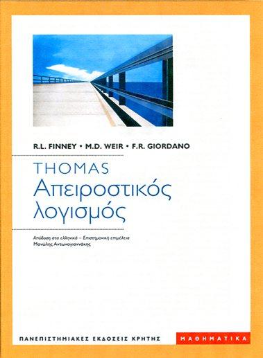 ΑΠΕΙΡΟΣΤΙΚΟΣ ΛΟΓΙΣΜΟΣ FINNEY ROSS L.WEIR MAURICE D.GIORDANO FRANK R. Μαθηματικά Ανάλυση, Πανεπιστημιακά μαθηματικών