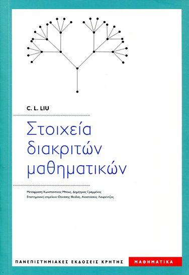 ΣΤΟΙΧΕΙΑ ΔΙΑΚΡΙΤΩΝ ΜΑΘΗΜΑΤΙΚΩΝ G.L. LIU Μαθηματικά Πανεπιστημιακά μαθηματικών