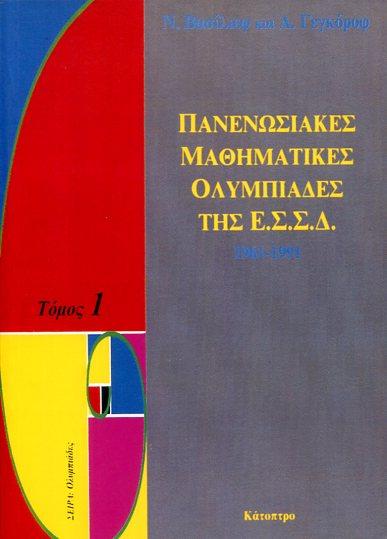 ΠΑΝΕΝΩΣΙΑΚΕΣ ΜΑΘΗΜΑΤΙΚΕΣ ΟΛΥΜΠΙΑΔΕΣ ΤΗΣ ΕΣΣΔ Τ.1 N. Vasiliev, A. Yegorov Μαθηματικά Ολυμπιάδες μαθηματικών