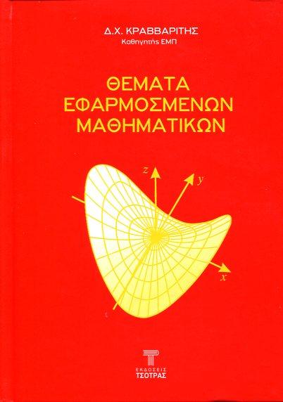 ΘΕΜΑΤΑ ΕΦΑΡΜΟΣΜΕΝΩΝ ΜΑΘΗΜΑΤΙΚΩΝ Δ.Χ. ΚΡΑΒΒΑΡΙΤΗΣ Μαθηματικά Πανεπιστημιακά μαθηματικών
