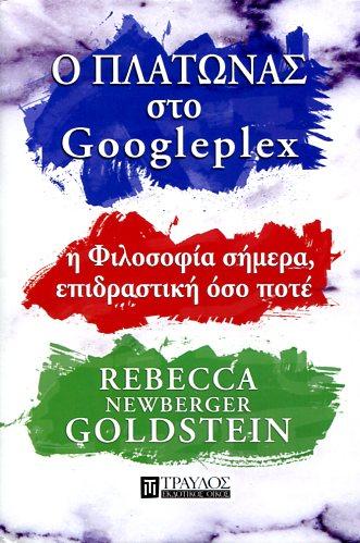 O ΠΛATΩNΑΣ ΣΤΟ GOOGLEPLEX Rebecca Newberger Goldstein Φιλοσοφία