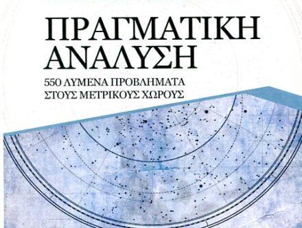 ΠΡΑΓΜΑΤΙΚΗ ΑΝΑΛΥΣΗ 550 ΛΥΜΕΝΑ ΠΡΟΒΛΗΜΑΤΑ ΝΙΚΟΛΑΟΣ ΣΚΟΥΤΑΡΗΣ Μαθηματικά Ανάλυση, Πανεπιστημιακά μαθηματικών