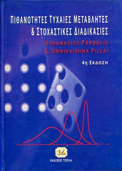 """ΠΙΘΑΝΟΤΗΤΕΣ ΤΥΧΑΙΕΣ ΜΕΤΑΒΛΗΤΈΣ & ΣΤΟΧΑΣΤΙΚΕΣ ΔΙΑΔΙΚΑΣΙΕΣ Papoulis A."""" """"Unnikrishna P. Μαθηματικά, Πανεπιστημιακά"""