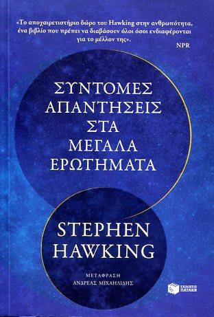 ΣΥΝΤΟΜΕΣ ΑΠΑΝΤΗΣΕΙΣ ΣΤΑ ΜΕΓΑΛΑ ΕΡΩΤΗΜΑΤΑ STEPHEN HAWKING Εκλαϊκευμένη Επιστήμη, Φυσική Πανεπιστημιακά φυσικής