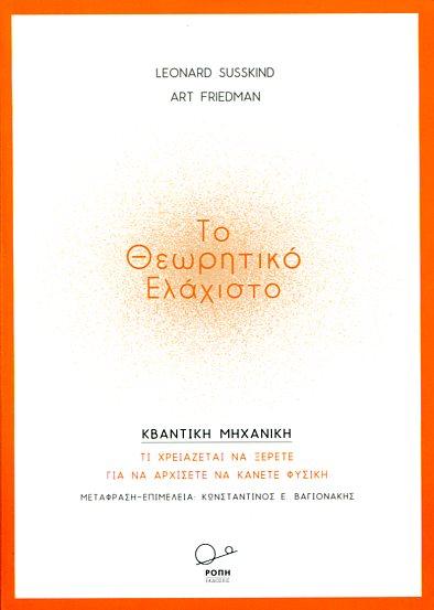ΤΟ ΘΕΩΡΗΤΙΚΟ ΕΛΑΧΙΣΤΟ Leonard Susskind  Art Friedman Εκλαϊκευμένη Επιστήμη, Φυσική Πανεπιστημιακά φυσικής