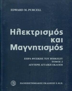 ΗΛΕΚΤΡΙΣΜΟΣ-ΜΑΓΝΗΤΙΣΜΟΣ