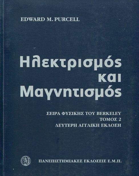 ΗΛΕΚΤΡΙΣΜΟΣ-ΜΑΓΝΗΤΙΣΜΟΣ E. M. Purcell Φυσική Πανεπιστημιακά φυσικής