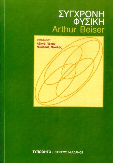 ΣΥΓΧΡΟΝΗ ΦΥΣΙΚΗ BEISER ARTHUR Φυσική Πανεπιστημιακά φυσικής