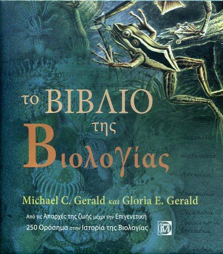 ΤΟ ΒΙΒΛΙΟ ΤΗΣ ΒΙΟΛΟΓΙΑΣ GERALD C. MICHAEL  GERALD E. GLORIA Βιολογία