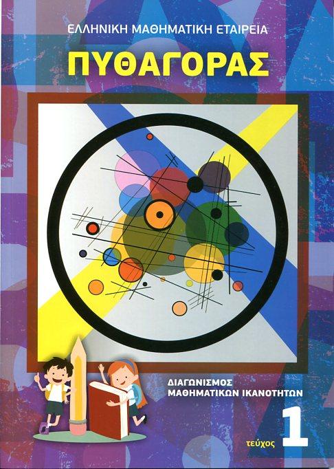 ΠΥΘΑΓΟΡΑΣ ΣΥΝΤΑΚΤΙΚΗ ΕΠΙΤΡΟΠΗ Διάφορα, Μαθηματικά Ολυμπιάδες μαθηματικών, Περιοδικά