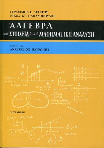 ΑΛΓΕΒΡΑ ΚΑΙ ΣΤΟΙΧΕΙΑ ΑΠΟ ΤΗΝ ΜΑΘΗΜΑΤΙΚΗ ΑΝΑΛΥΣΗ ΓΕΡΑΣΙΜΟΣ Γ. ΛΕΓΑΤΟΣ ΝΙΚΟΣ ΣΤ. ΠΑΠΑΔΟΠΟΥΛΟΣ Μαθηματικά Πανεπιστημιακά μαθηματικών