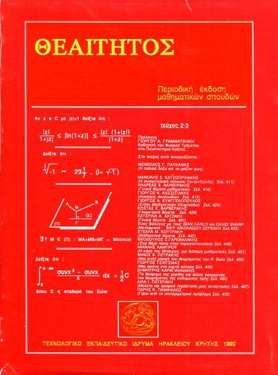 ΘΕΑΙΤΗΤΟΣ ΤΕΥΧΟΣ 2-3 ΜΑΝΩΛΗΣ ΜΑΡΑΓΚΑΚΗΣ Διάφορα, Μαθηματικά, Παλιές Εκδόσεις Περιοδικά