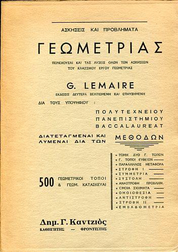 ΑΣΚΗΣΕΙΣ & ΠΡΟΒΛΗΜΑΤΑ ΓΕΩΜΕΤΡΙΑΣ LEMAIRE ΔΗΜ. Γ. ΚΑΝΤΖΙΟΣ Γεωμετρία, Μαθηματικά, Παλιές Εκδόσεις Μαθηματικά λυκείου