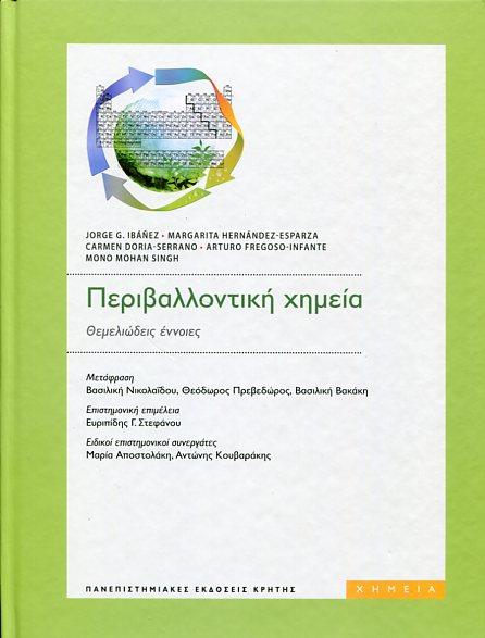 ΠΕΡΙΒΑΛΛΟΝΤΙΚΗ ΧΗΜΕΙΑ JORGE G. IBANEZ M. HERNADEZ - ESPARZA Χημεία Πανεπιστημιακά χημείας