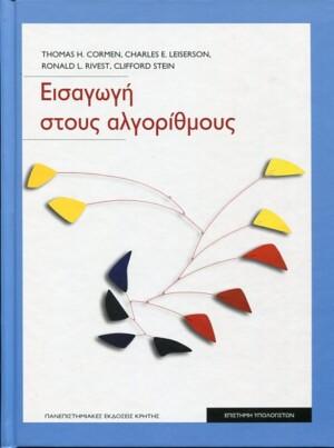 ΕΙΣΑΓΩΓΗ ΣΤΟΥΣ ΑΛΓΟΡΙΘΜΟΥΣ