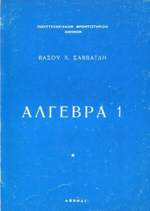 ΑΛΓΕΒΡΑ 1