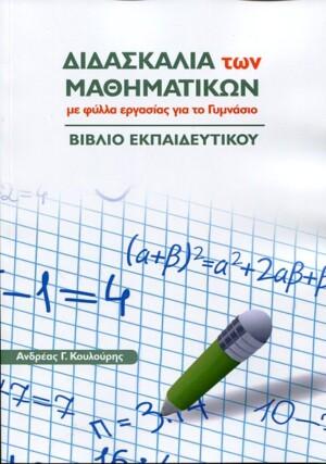 ΔΙΔΑΣΚΑΛΙΑ ΤΩΝ ΜΑΘΗΜΑΤΙΚΩΝ ΓΙΑ ΤΟ ΓΥΜΝΑΣΙΟ ΒΙΒ.ΕΚΠΑΙΔΕΥΤΙΚΟΥ ΑΝΔΡΕΑΣ Γ. ΚΟΥΛΟΥΡΗΣ Μαθηματικά