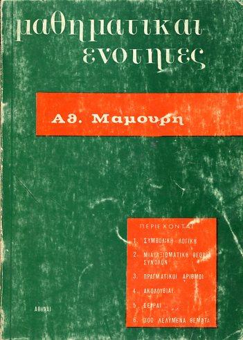 ΜΑΘΗΜΑΤΙΚΑΙ ΕΝΟΤΗΤΕΣ ΑΘ. ΜΑΜΟΥΡΗΣ Μαθηματικά, Παλιές Εκδόσεις