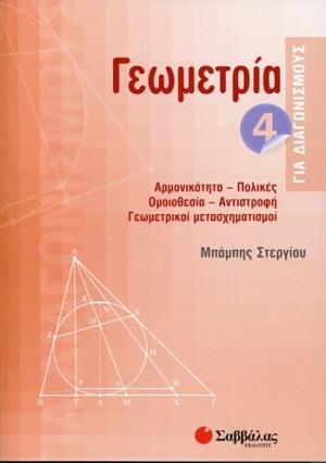 ΓΕΩΜΕΤΡΙΑ ΓΙΑ ΔΙΑΓΩΝΙΣΜΟΥΣ Τ.4