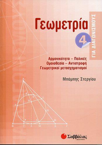 ΓΕΩΜΕΤΡΙΑ ΓΙΑ ΔΙΑΓΩΝΙΣΜΟΥΣ Τ.4 ΜΠΑΜΠΗΣ ΣΤΕΡΓΙΟΥ Γεωμετρία, Μαθηματικά Μαθηματικά λυκείου, Ολυμπιάδες μαθηματικών