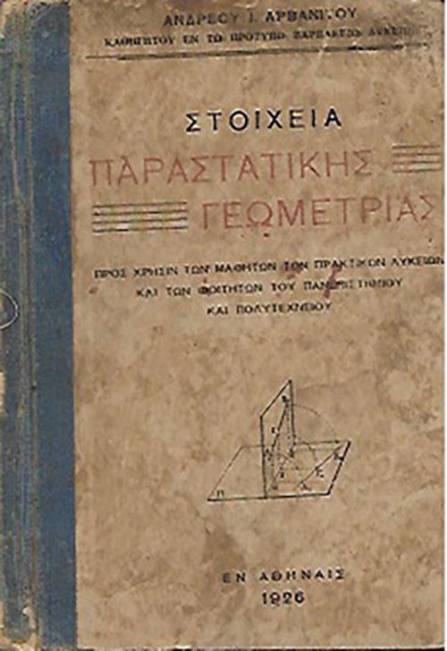 ΣΤΟΙΧΕΙΑ ΠΑΡΑΣΤΑΤΙΚΗΣ ΓΕΩΜΕΤΡΙΑΣ ΑΝΔΡΕΟΥ Ι. ΑΡΒΑΝΙΤΟΥ Γεωμετρία, Παλιές Εκδόσεις