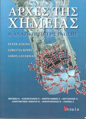 ΑΡΧΕΣ ΤΗΣ ΧΗΜΕΙΑΣ Peter Atkins, Loretta Jones, Leroy Laverman Χημεία Πανεπιστημιακά χημείας