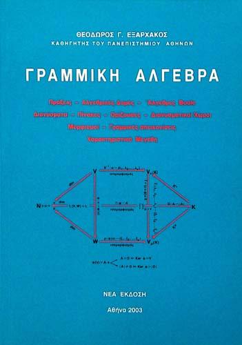 ΓΡΑΜΜΙΚΗ ΑΛΓΕΒΡΑ ΘΕΟΔΩΡΟΣ Γ. ΕΞΑΡΧΑΚΟΣ Μαθηματικά Πανεπιστημιακά μαθηματικών
