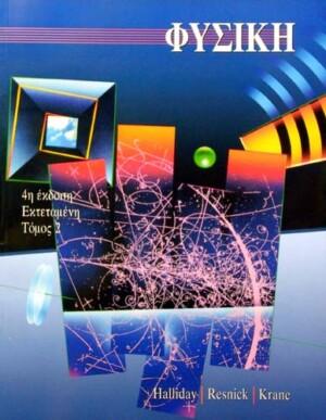 ΦΥΣΙΚΗ (ΤΟΜΟΣ 2) HALIDAY, RESNICK, KRANE Φυσική Πανεπιστημιακά φυσικής