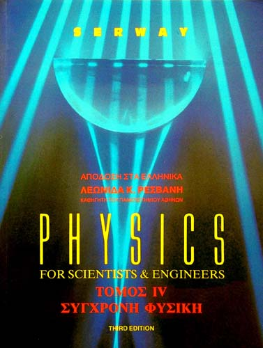 PHYSICS ΣΥΓΧΡΟΝΗ ΦΥΣΙΚΗ (ΤΟΜΟΣ ΙV) SERWAY Φυσική Πανεπιστημιακά φυσικής