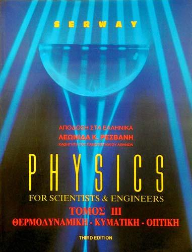 PHYSICS ΘΕΡΜΟΔΥΝΑΜΙΚΗ-ΚΥΜΑΤΙΚΗ-ΟΠΤΙΚΗ (ΤΟΜΟΣ ΙΙΙ) SERWAY Φυσική Πανεπιστημιακά φυσικής