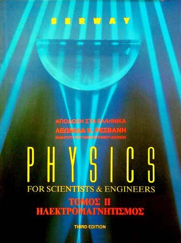 PHYSICS ΗΛΕΚΤΡΟΜΑΓΝΗΤΙΣΜΟΣ (ΤΟΜΟΣ ΙΙ) SERWAY Φυσική Πανεπιστημιακά φυσικής