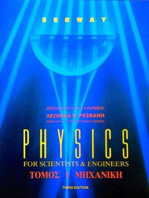 PHYSICS ΜΗΧΑΝΙΚΗ (ΤΟΜΟΣ Ι) SERWAY Φυσική Πανεπιστημιακά φυσικής