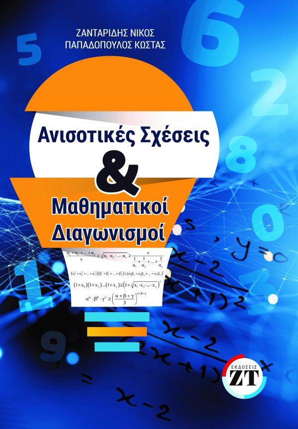 ΑΝΙΣΟΤΙΚΕΣ ΣΧΕΣΕΙΣ ΚΑΙ ΜΑΘΗΜΑΤΙΚΟΙ ΔΙΑΓΩΝΙΣΜΟΙ ΖΑΝΤΑΡΙΔΗΣ Ν. ΠΑΠΑΔΟΠΟΥΛΟΣ Κ. Μαθηματικά Ολυμπιάδες μαθηματικών