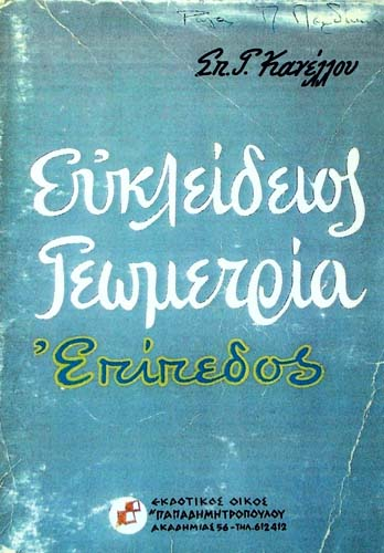 ΕΥΚΛΕΙΔΕΙΟΣ ΓΕΩΜΕΤΡΙΑ ΣΠ. Γ. ΚΑΝΕΛΛΟΣ Γεωμετρία, Μαθηματικά, Παλιές Εκδόσεις Μαθηματικά λυκείου