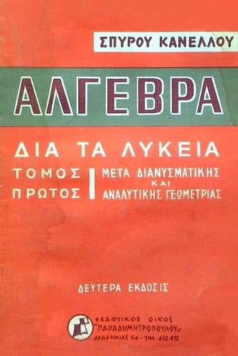 ΑΛΓΕΒΡΑ (ΤΟΜΟΣ ΠΡΩΤΟΣ) ΣΠΥΡΟΣ ΚΑΝΕΛΛΟΣ Μαθηματικά, Παλιές Εκδόσεις Άλγεβρα