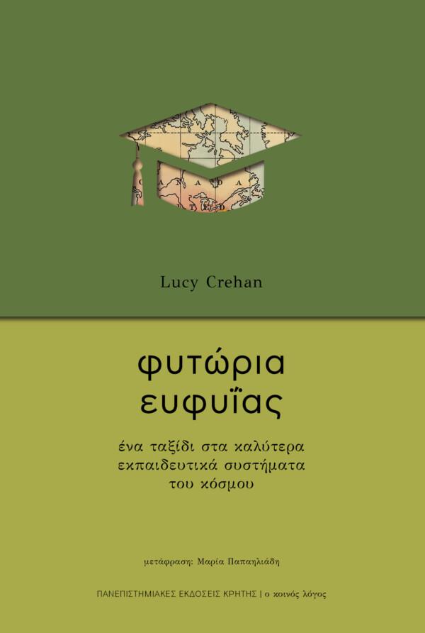 ΦΥΤΩΡΙΑ ΕΥΦΥΪΑΣ LUCY CREHAN Διάφορα