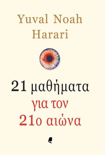 21 ΜΑΘΗΜΑΤΑ ΓΙΑ ΤΟΝ 21ο ΑΙΩΝΑ HARARI YUVAL-NOAH Εκλαϊκευμένη Επιστήμη