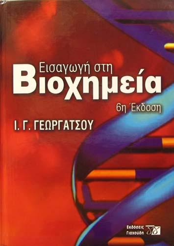 ΕΙΣΑΓΩΓΗ ΣΤΗ ΒΙΟΧΗΜΕΙΑ Ι.Γ. ΓΕΩΡΓΑΤΣΟΥ Χημεία Πανεπιστημιακά χημείας