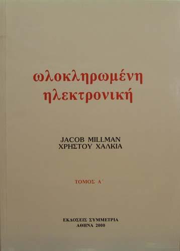 ΩΛΟΚΛΗΡΩΜΕΝΗ ΗΛΕΚΤΡΟΝΙΚΗ (ΤΟΜΟΣ Α') JACOB MILLMAN - ΧΡΗΣΤΟΣ ΧΑΛΚΙΑΣ Φυσική Πανεπιστημιακά φυσικής