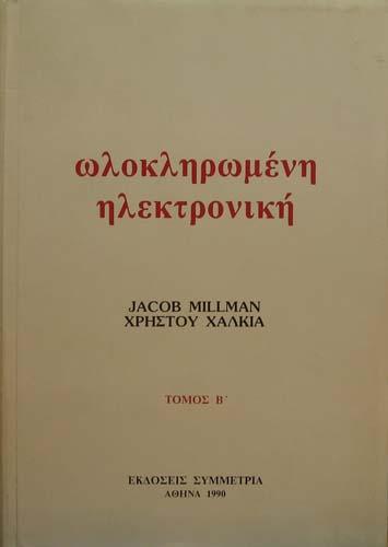 ΩΛΟΚΛΗΡΩΜΕΝΗ ΗΛΕΚΤΡΟΝΙΚΗ (ΤΟΜΟΣ Β') JACOB MILLMAN - ΧΡΗΣΤΟΣ ΧΑΛΚΙΑΣ Φυσική Πανεπιστημιακά φυσικής
