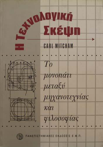 Η ΤΕΧΝΟΛΟΓΙΚΗ ΣΚΕΨΗ CARL MITCHAM Εκλαϊκευμένη Επιστήμη