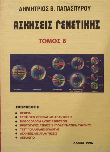 ΑΣΚΗΣΕΙΣ ΓΕΝΕΤΙΚΗΣ (ΤΟΜΟΣ Β') ΔΗΜΗΤΡΙΟΣ Β. ΠΑΠΑΣΠΥΡΟΥ Φυσική Πανεπιστημιακά φυσικής
