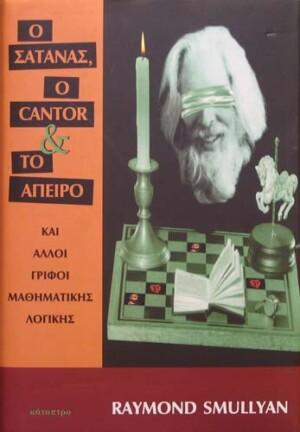Ο ΣΑΤΑΝΑΣ, Ο CANTOR & ΤΟ ΑΠΕΙΡΟ
