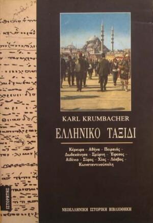 ΕΛΛΗΝΙΚΟ ΤΑΞΙΔΙ KARL KRUMBACHER Εκλαϊκευμένη Επιστήμη