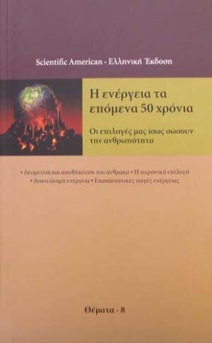 Η ΕΝΕΡΓΕΙΑ ΤΑ ΕΠΟΜΕΝΑ 50 ΧΡΟΝΙΑ (ΘΕΜΑΤΑ-8)