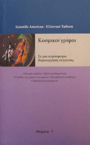 ΚΟΣΜΙΚΟΙ ΓΡΙΦΟΙ (ΘΕΜΑΤΑ-7)