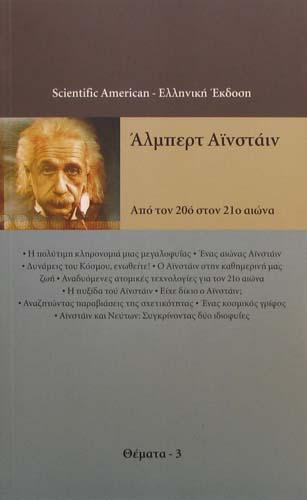 ΑΛΜΠΕΡΤ ΑΪΝΣΤΑΙΝ (ΘΕΜΑΤΑ-3) SCIENTIFIC AMERICAN Εκλαϊκευμένη Επιστήμη, Φυσική